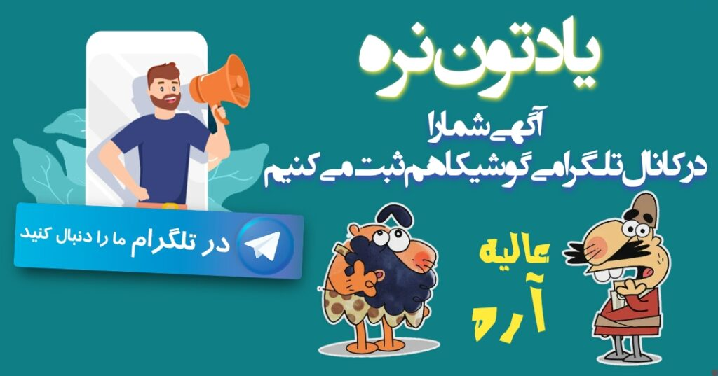 کانال تلگرام گوشیکا